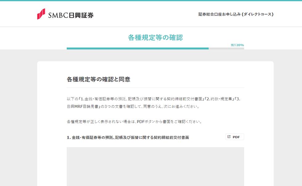 口座開設申込書の印刷