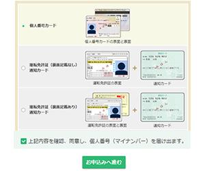 アップロードする本人確認書類の種類を選択