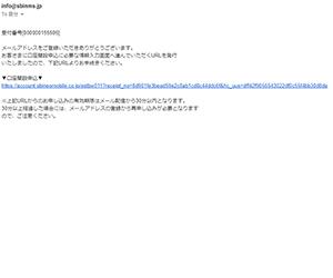 受信したメールのリンクをクリック